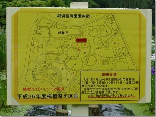 2013年堀切菖蒲園株分け園内図