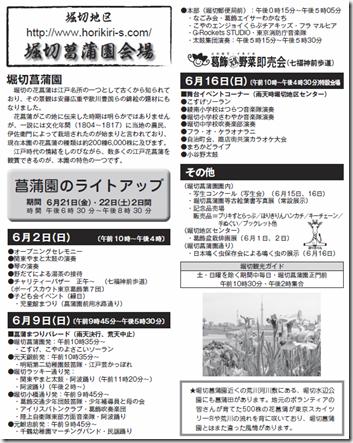 堀切かつしか菖蒲まつり日程 2013
