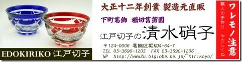 江戸切子の清水硝子